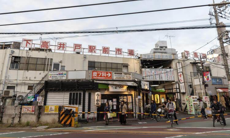下高井戸駅前市場